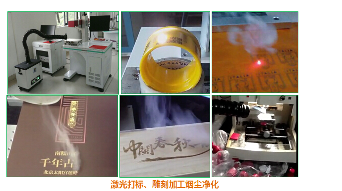 成都劲邦HS-series锡焊烟雾净化器