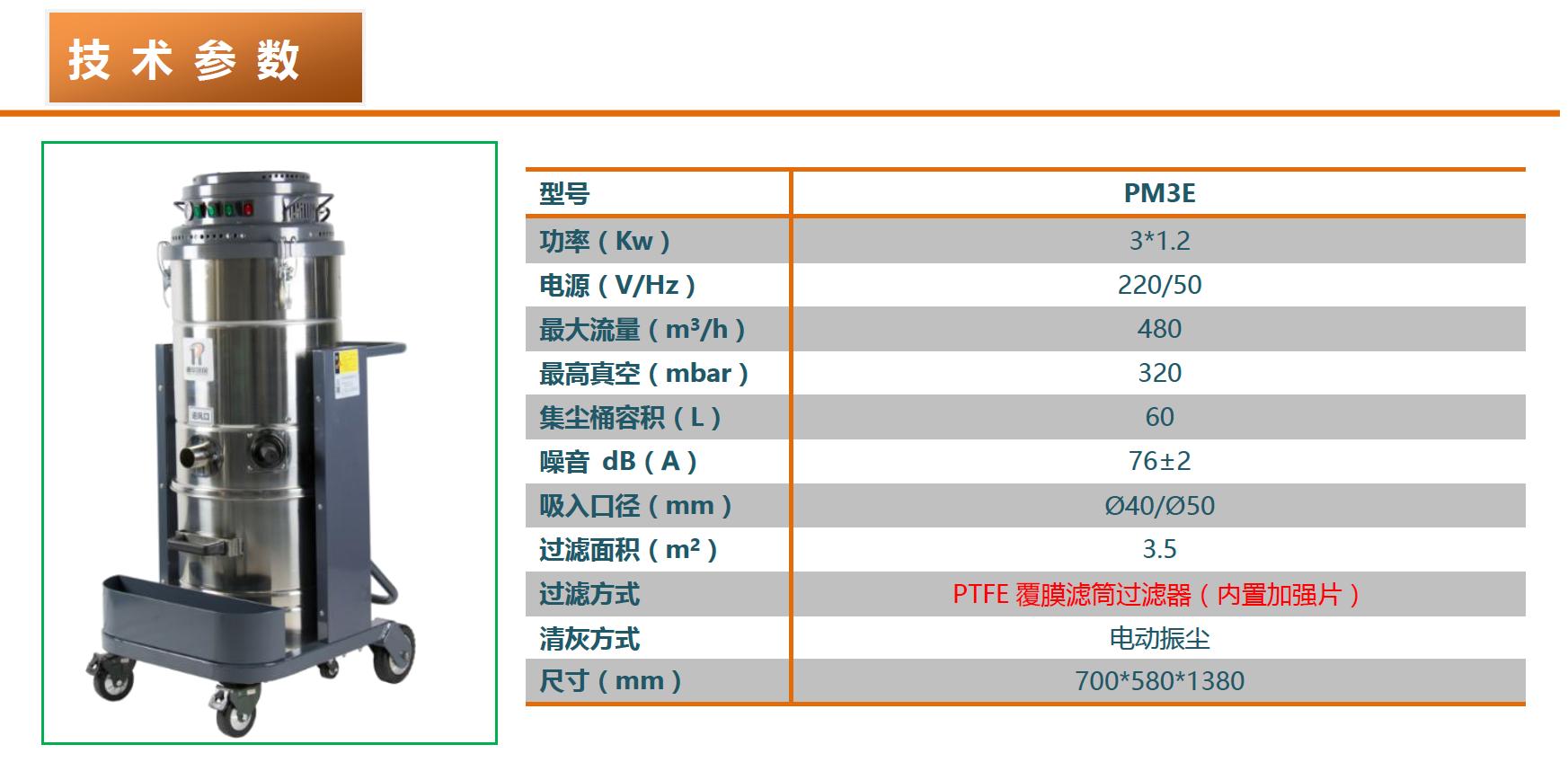 成都勁邦PM3E工業吸塵器_220v電動振塵