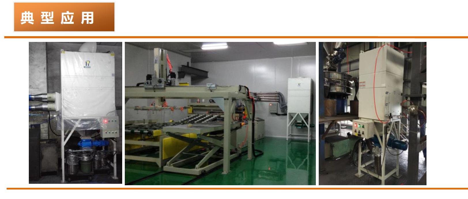 成都勁邦DX-series自動卸料工業集塵器