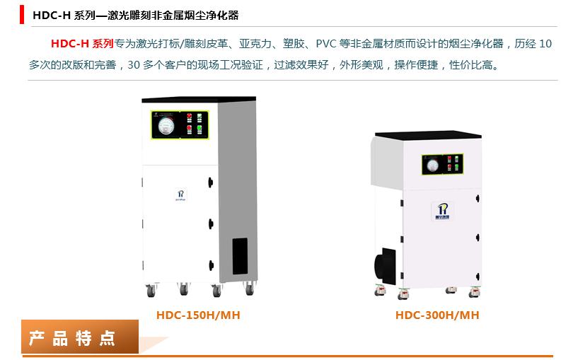成都勁邦HDCH-series大功率煙塵凈化器